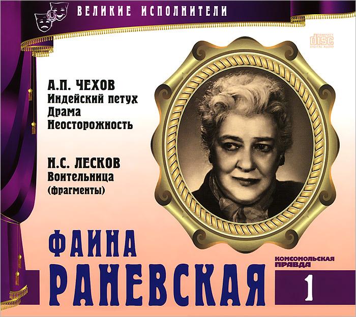 Жизнь судьба и великолепные фразы Фаины Раневской