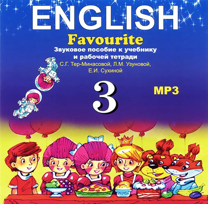 English 3: Favourite / Английский язык. 3 класс (аудиокурс MP3 на CD)