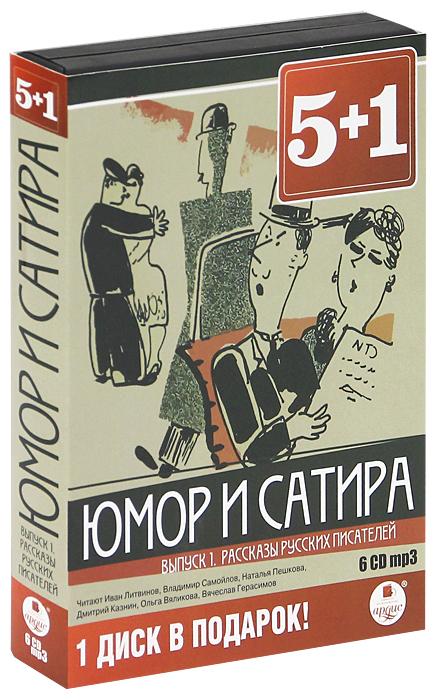 Юмор и сатира. Выпуск 1. Рассказы русских писателей (комплект из аудиокниг MP3 на 6 CD)