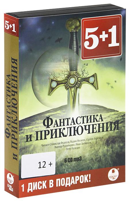 Фантастика и приключения (комплект аудиокниг MP3 на 6 CD)