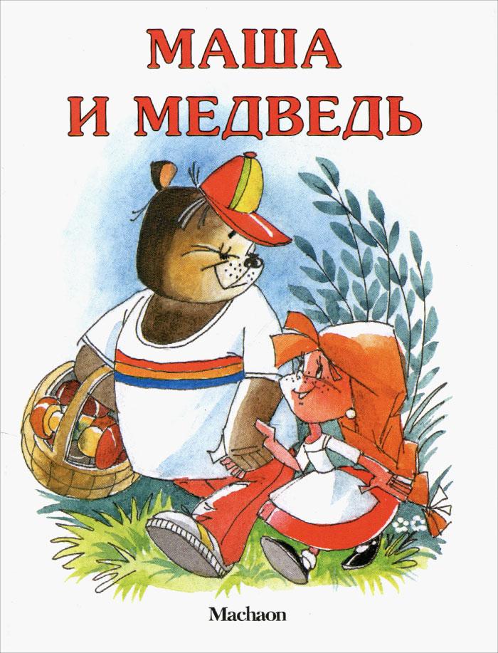 Маша и медведь ( 978-5-389-04437-1 )