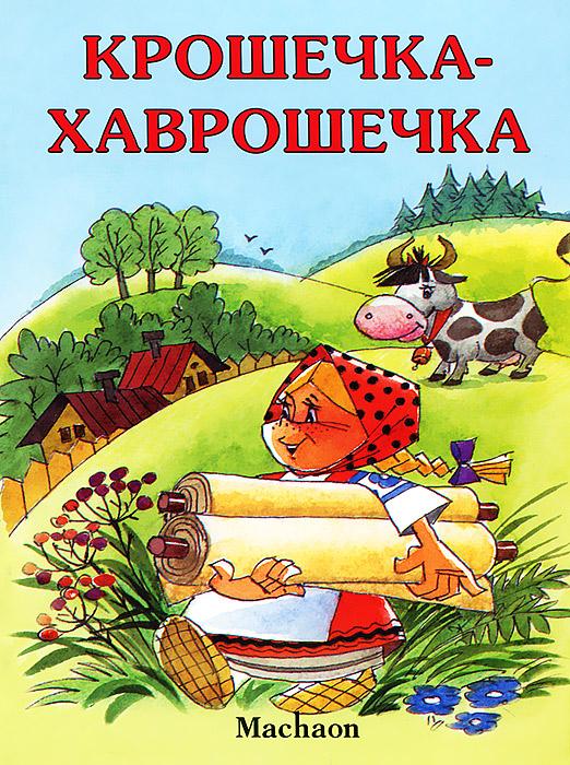 Крошечка-Хаврошечка ( 978-5-389-04492-0 )