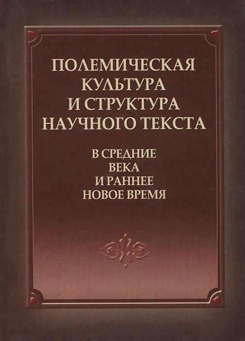 Полемическая культура и структура научного текста в Средние века и ранее Новое время ( 978-5-7598-0894-7 )