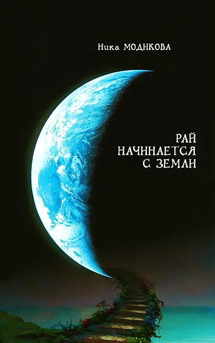 Рай начинается с земли