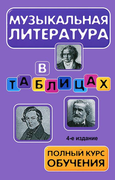 Музыкальная литература в таблицах ( 978-5-222-20369-9 )