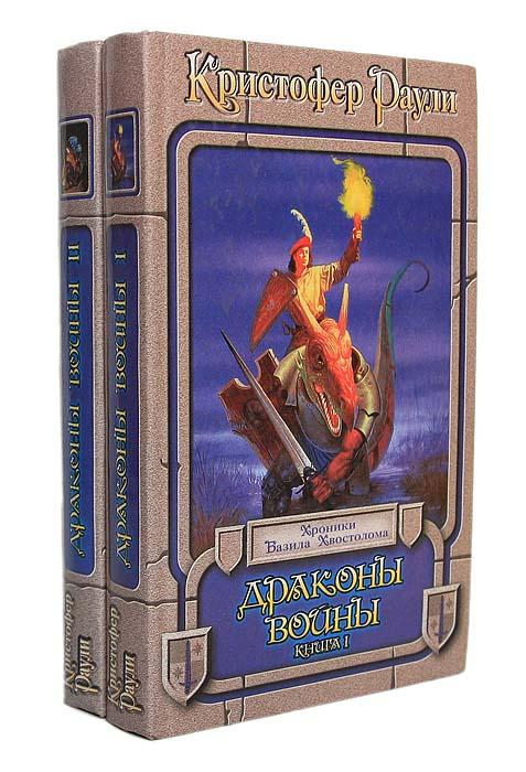 Драконы войны (комплект из 2 книг)