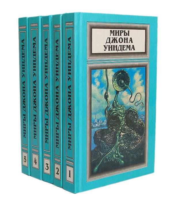 Миры Джона Уиндема (комплект из 5 книг)