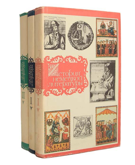 История немецкой литературы (комплект из 3 книг)