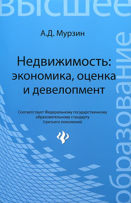 Недвижимость. Экономика, оценка и девелопмент ( 978-5-222-20299-9 )