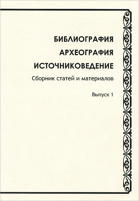 Библиография. Археография. Источниковедение. Выпуск 1 ( 978-5-904043-77-3 )