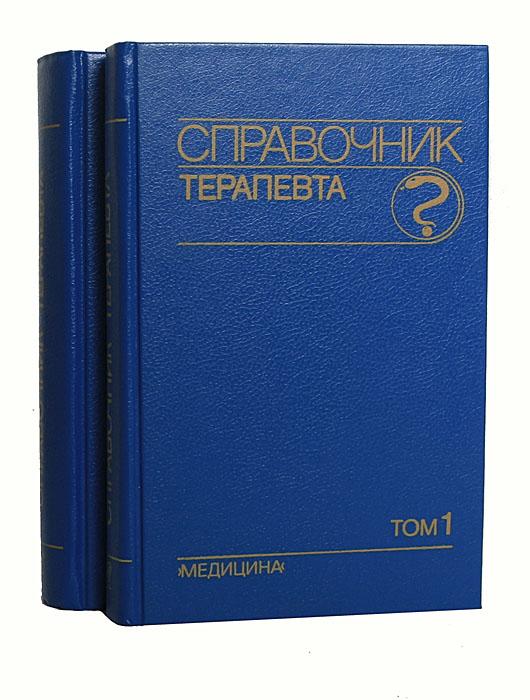 Справочник терапевта (комплект из 2 книг)