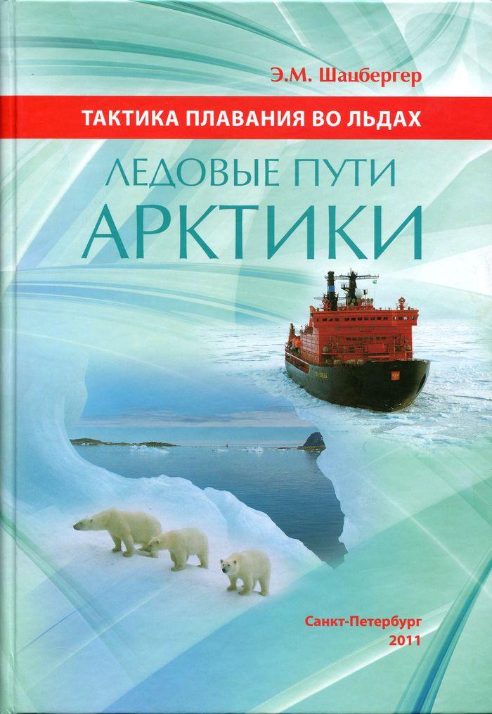 Тактика плавания во льдах. Ледовые пути Арктики