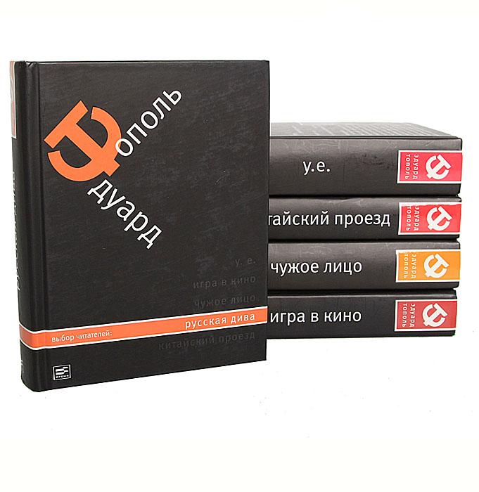 Эдуард Тополь (комплект из 5 книг)