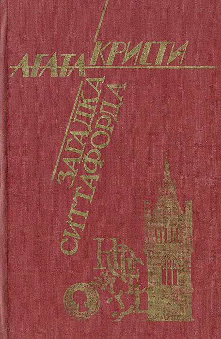 Книга Загадка Ситтафорда