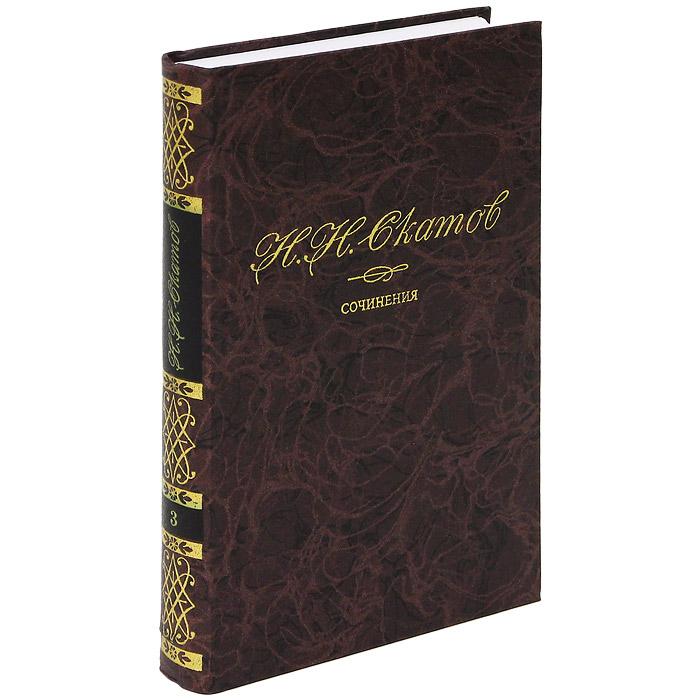 Н. Н. Скатов. Сочинения. В 4 томах. Том 3. Некрасов