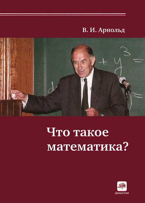 Что такое математика? ( 978-5-94057-931-1 )