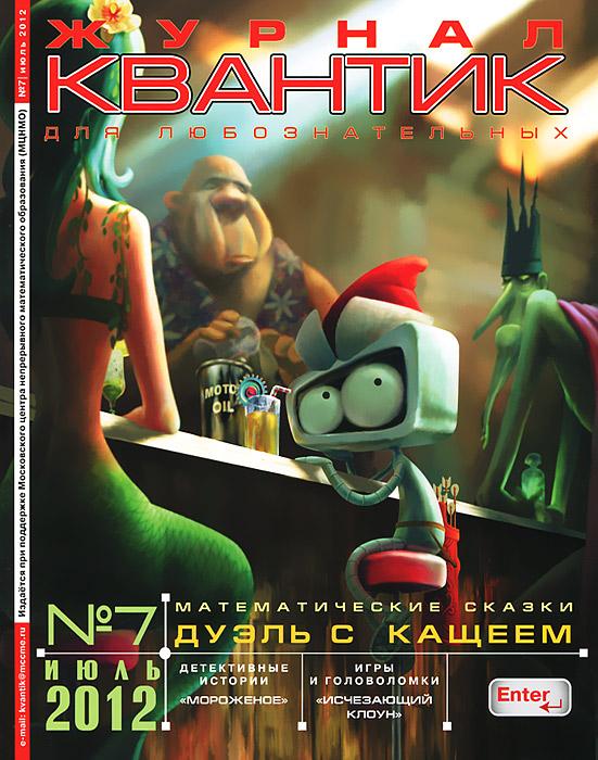 Квантик, №7, июль 2012.
