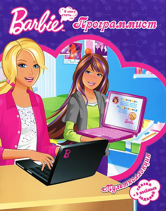Барби-программист. Мультколлекция ( 978-5-9539-8135-4 )