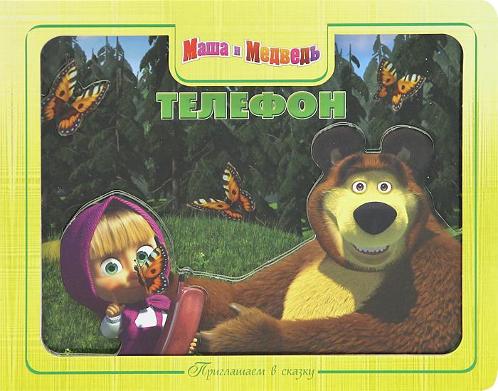 Маша и Медведь. Телефон