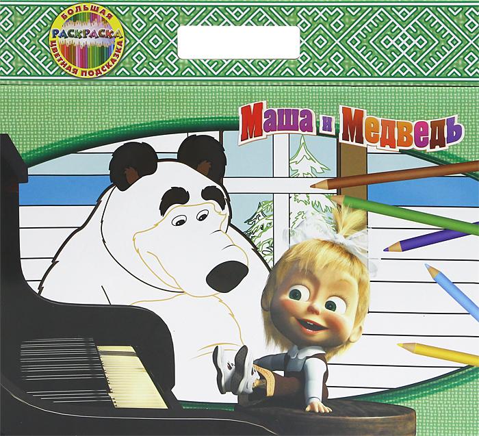 Репетиция оркестра. Маша и Медведь. Большая раскраска - цветная подсказка