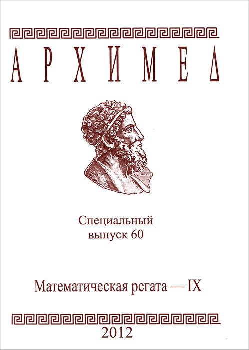 Архимед. Математическая регата-9. Специальный выпуск 60