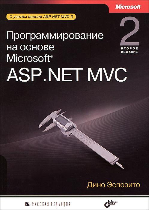 знакомство с ms asp net 2 0 скачать