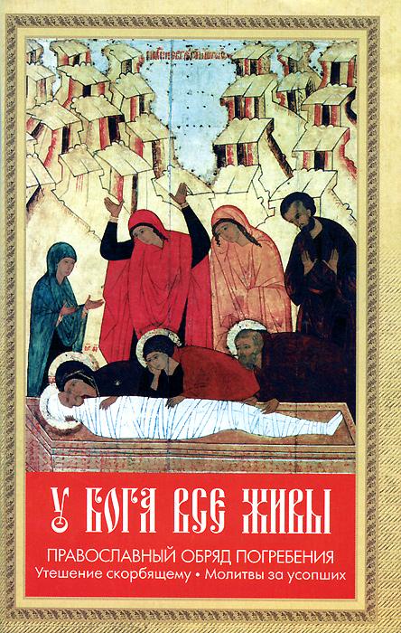 У Бога все живы. Православный обряд погребения. Утешение скорбящему. Молитвы за усопших ( 978-5-9968-0166-4 )