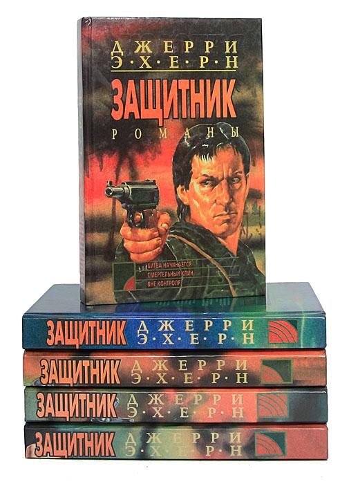 Защитник (комплект из 5 книг)