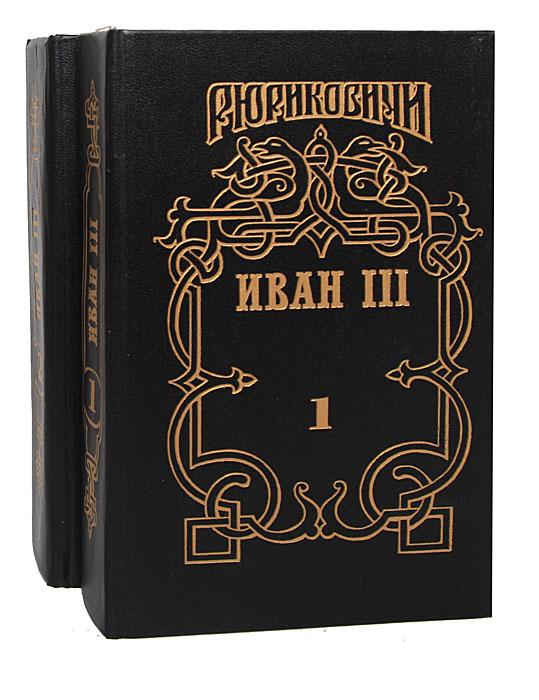 Иван III - государь всея Руси (комплект из 2 книг)
