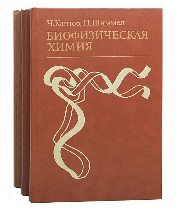 Биофизическая химия. В 3 томах (комплект)