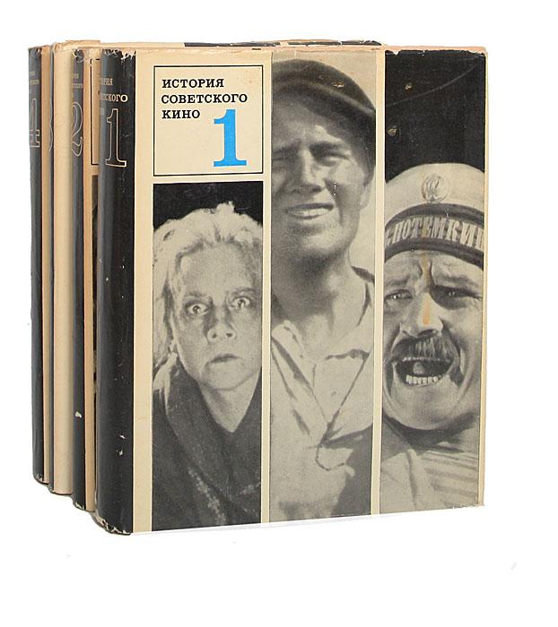 История советского кино, 1917-1967. В 4 томах (комплект)