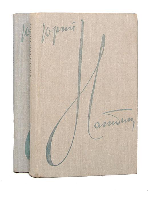 Юрий Нагибин. Избранные произведения в 2 томах (комплект из 2 книг)