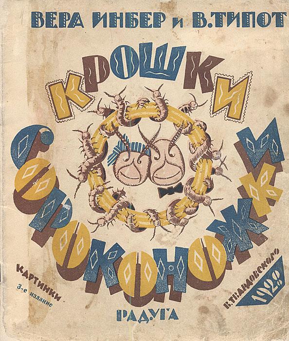 Крошки-сороконожки12296407Прижизненное издание. Ленинград, 1928 год. Издательство Радуга. С иллюстрациями В.Твардовского. Оригинальная обложка. Сохранность хорошая. Профессиональная реставрация (обложка дублирована на картон в месте сгиба). Книга содержит детское стихотворение о приключениях семейства сороконожек. Она прекрасно иллюстрирована выразительными, оригинальными рисунками. Художник живо передал движения героев, мельтешения их многочисленных ног; красноречивы выражения лиц и фигуры озабоченных родителей семейства и непосредственное веселье детишек.