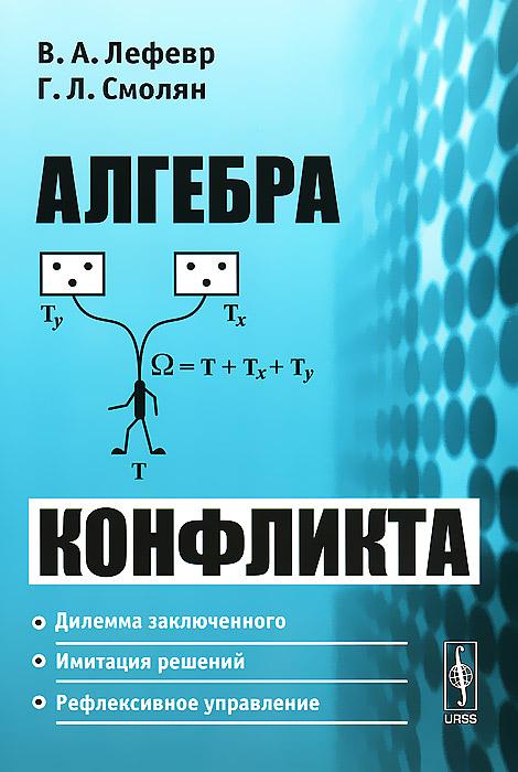 Алгебра конфликта ( 978-5-397-03368-8 )