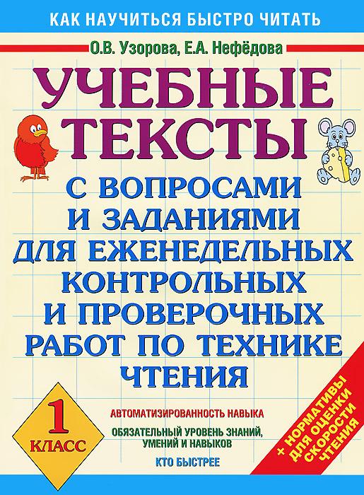 Учебные тексты с вопросами и заданиями для еженедельных контрольных и проверочных работ по технике чтения. 1 класс