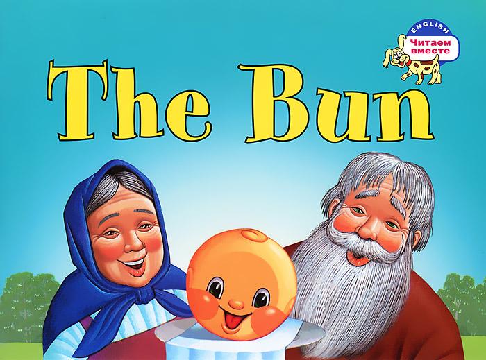 The Bun / �������