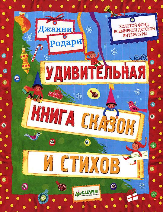 Удивительная книга сказок и стихов Джанни Родари