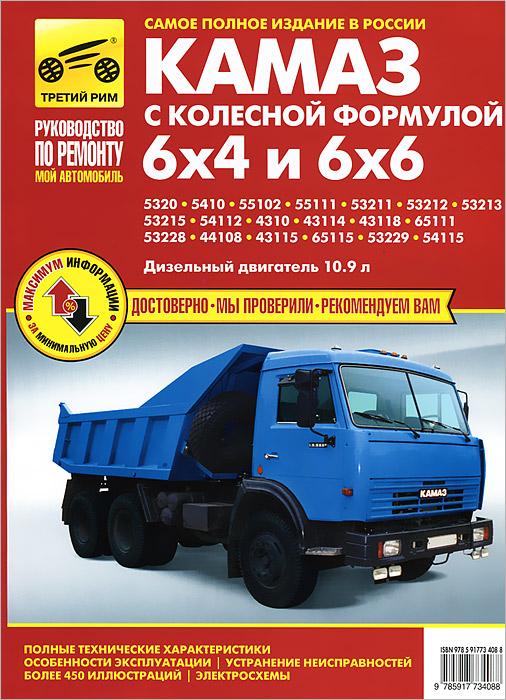 Автомобили КамАЗ с колесной формулой 6x4 и 6x6. Руководство по эксплуатации, техническому обслуживанию и ремонту