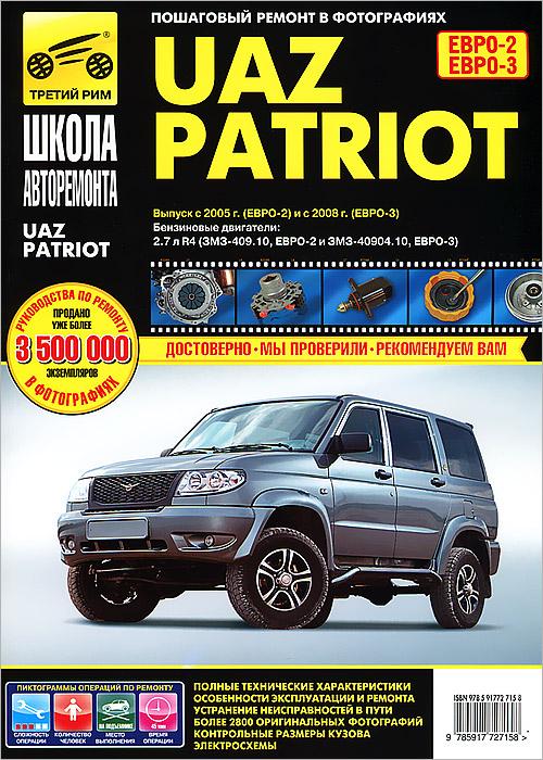 UAZ Patriot. Руководство по эксплуатации, техническому обслуживанию и ремонту.