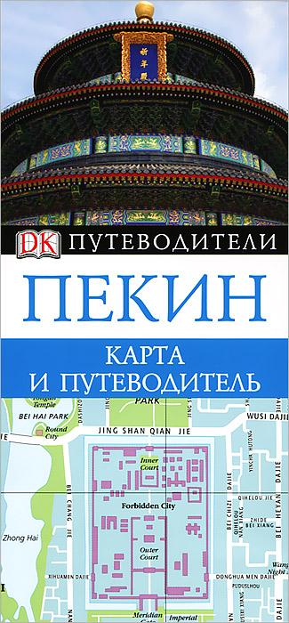Пекин. Карта и путеводитель ( 978-5-271-41290-5 )