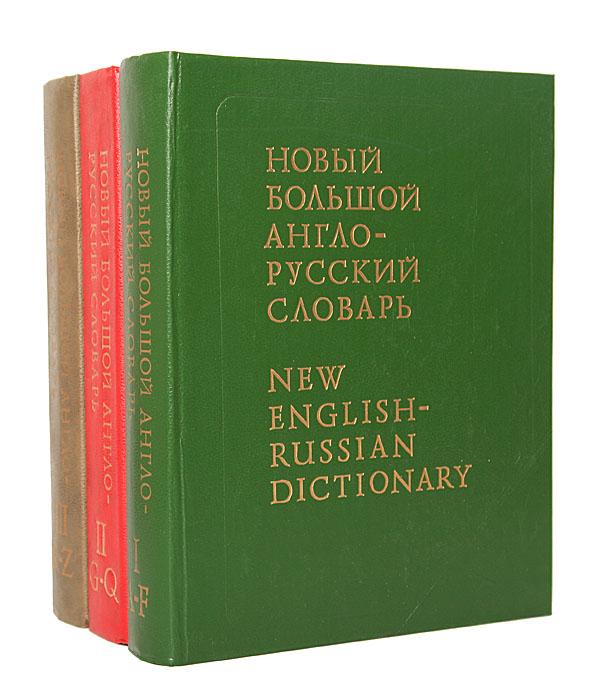 Новый Большой англо-русский словарь (комплект из 3 книг)