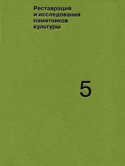 Реставрация и исследование памятников культуры. Выпуск 5
