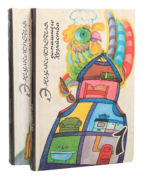 Энциклопедия домашнего хозяйства (комплект из 2 книг)
