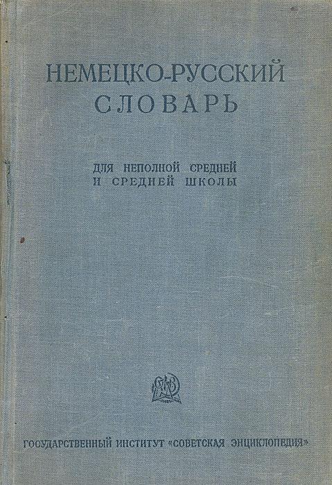 Немецко-русский словарь для неполной средней и средней школы
