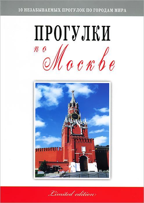 Прогулки по Москве. Путеводитель ( 978-5-222-19832-2, 978-5-4452-0012-3 )