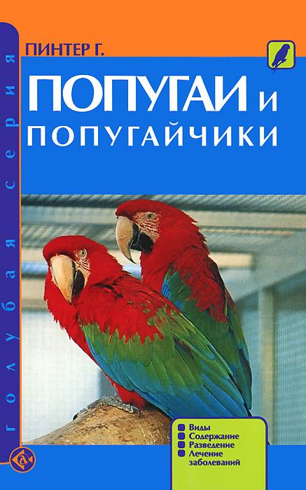 Попугаи и попугайчики. Виды. Содержание. Разведение. Лечение заболеваний