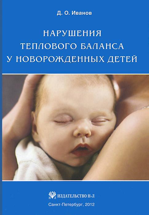 Нарушения теплового баланса у новорожденных детей ( 978-5-94869-148-0 )