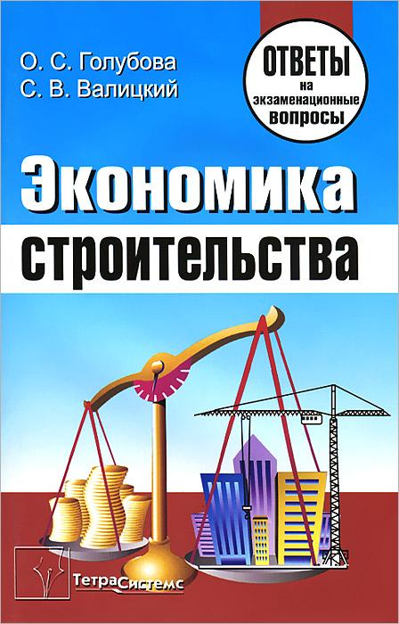 Экономика строительства ( 978-985-536-073-6 )