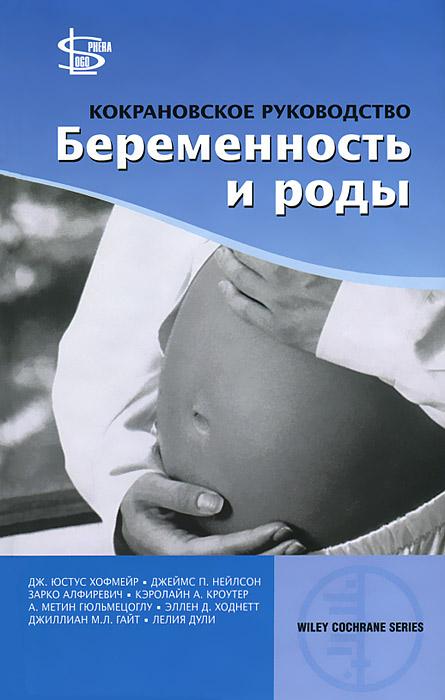 Кокрановское руководство. Беременность и роды12296407Кокрановское руководство Беременность и роды содержит наиболее доказательные данные в области помощи женщинам в важный момент их жизни. Этими данными должны руководствоваться практикующие врачи, акушерки, студенты и родители. Логическая последовательность глав и предметный указатель позволяют быстро найти резюме более 400 Кокрановских систематических обзоров. Эта книга является как самостоятельным источником информации, так и ориентиром в поисках полных обзоров Кокрановской библиотеки.