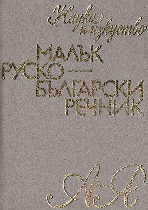 Малък русско-български речник/ Русско-болгарский словарь
